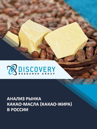 Маркетинговое исследование - Анализ рынка какао-масла (какао-жира) в России