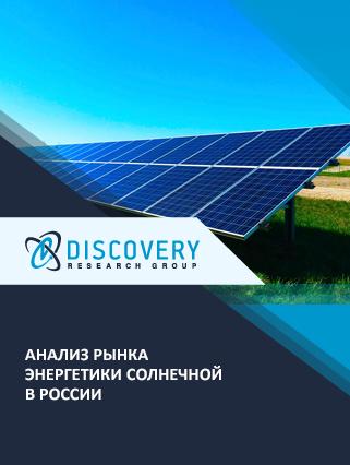 Анализ рынка энергетики солнечной в России