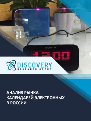 Анализ рынка календарей электронных в России