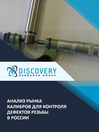 Маркетинговое исследование - Анализ рынка калибров для контроля дефектов резьбы в России