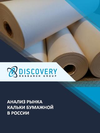 Маркетинговое исследование - Анализ рынка кальки бумажной в России