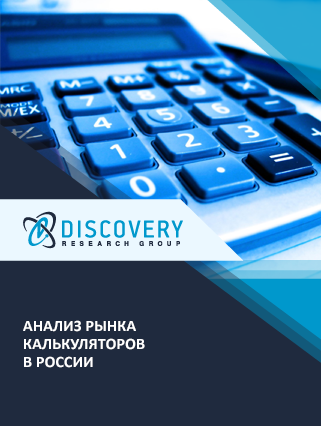 Маркетинговое исследование - Анализ рынка калькуляторов в России