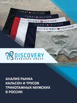 Анализ рынка кальсон и трусов трикотажных мужских в России