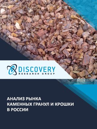 Маркетинговое исследование - Анализ рынка каменных гранул и крошки в России