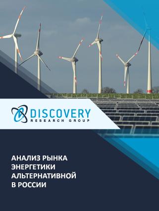 Анализ рынка энергетики альтернативной в России
