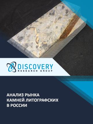 Маркетинговое исследование - Анализ рынка камней литографских в России