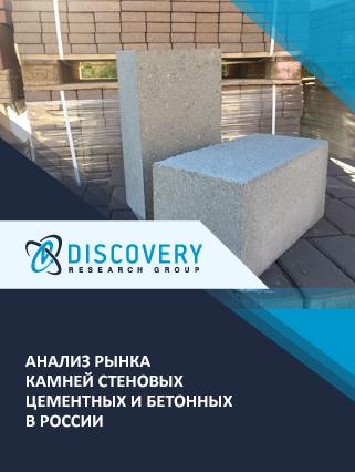 Маркетинговое исследование - Анализ рынка камней стеновых цементных и бетонных в России