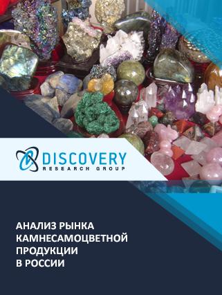Маркетинговое исследование - Анализ рынка камнесамоцветной продукции в России