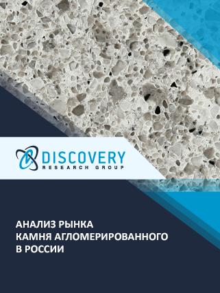 Маркетинговое исследование - Анализ рынка камня агломерированного в России