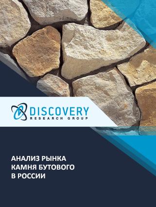 Маркетинговое исследование - Анализ рынка камня бутового в России