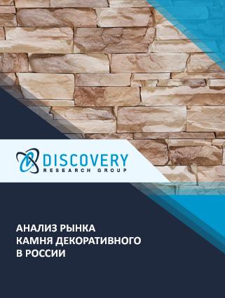 Маркетинговое исследование - Анализ рынка камня декоративного в России