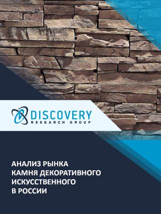 Маркетинговое исследование - Анализ рынка камня декоративного искусственного в России