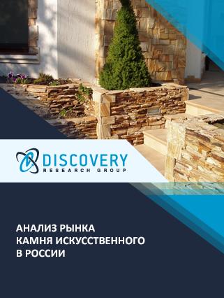 Маркетинговое исследование - Анализ рынка камня искусственного в России