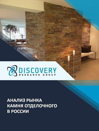 Маркетинговое исследование - Анализ рынка камня отделочного в России