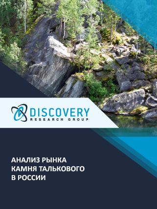 Маркетинговое исследование - Анализ рынка камня талькового в России