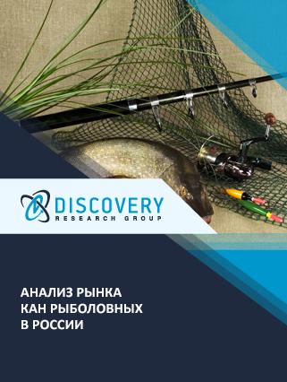 Анализ рынка кан рыболовных в России
