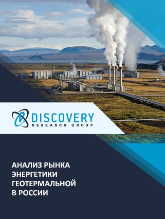 Анализ рынка энергетики геотермальной в России
