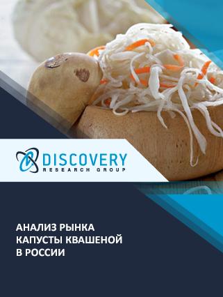 Маркетинговое исследование - Анализ рынка капусты квашеной в России (с базой импорта-экспорта)