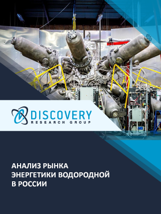 Маркетинговое исследование - Анализ рынка энергетики водородной в России