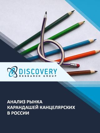 Анализ рынка карандашей канцелярских в России