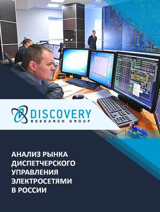 Анализ рынка диспетчерского управления электросетями в России
