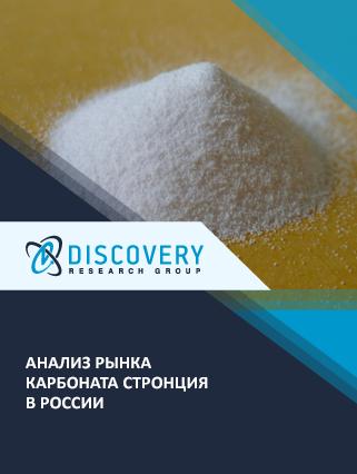 Анализ рынка карбоната стронция в России