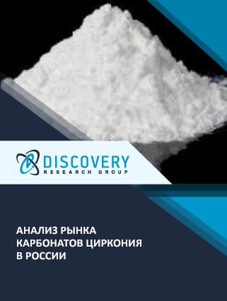 Анализ рынка карбонатов циркония в России