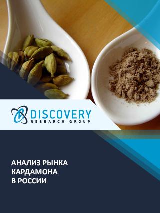 Анализ рынка кардамона в России