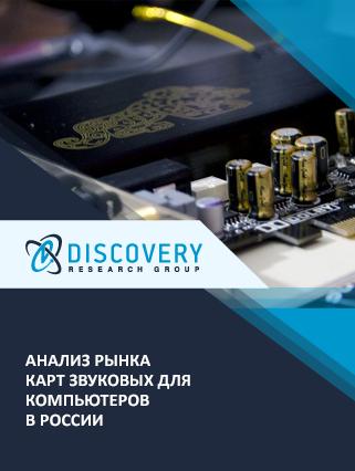 Маркетинговое исследование - Анализ рынка карт звуковых для компьютеров в России