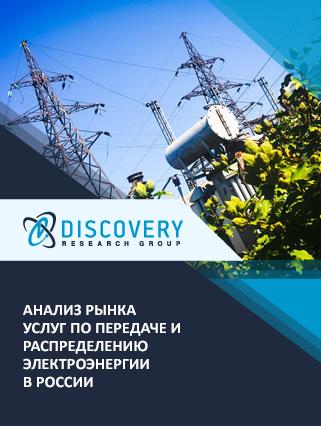 Анализ рынка услуг по передаче и распределению электроэнергии в России