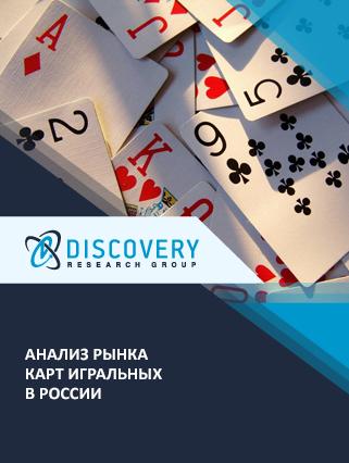 Анализ рынка карт игральных в России