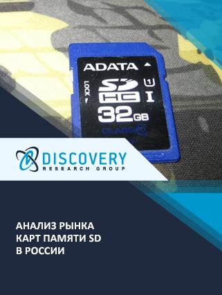Маркетинговое исследование - Анализ рынка карт памяти SD в России