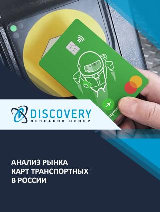 Маркетинговое исследование - Анализ рынка карт транспортных в России
