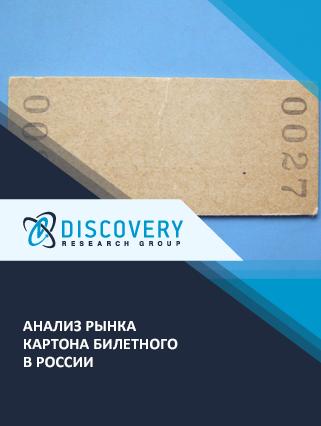 Маркетинговое исследование - Анализ рынка картона билетного в России