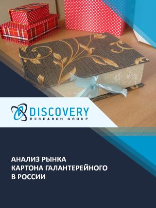 Маркетинговое исследование - Анализ рынка картона галантерейного в России