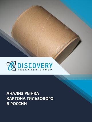 Маркетинговое исследование - Анализ рынка картона гильзового в России