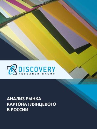 Анализ рынка картона глянцевого в России