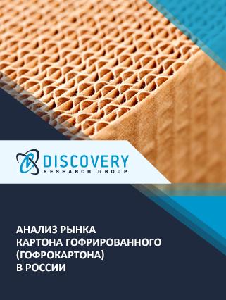 Анализ рынка картона гофрированного (гофрокартона) в России