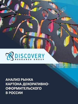 Маркетинговое исследование - Анализ рынка картона декоративно-оформительского в России