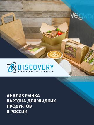 Маркетинговое исследование - Анализ рынка картона для жидких продуктов в России