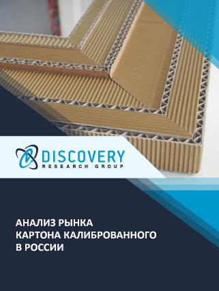 Маркетинговое исследование - Анализ рынка картона калиброванного в России