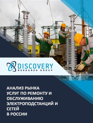 Маркетинговое исследование - Анализ рынка услуг по ремонту и обслуживанию электроподстанций и сетей в России