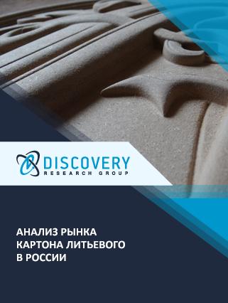 Маркетинговое исследование - Анализ рынка картона литьевого в России