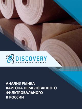 Маркетинговое исследование - Анализ рынка картона немелованного фильтровального в России