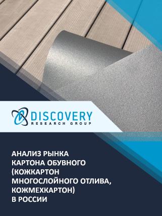 Маркетинговое исследование - Анализ рынка картона обувного (кожкартон многослойного отлива, кожмехкартон) в России
