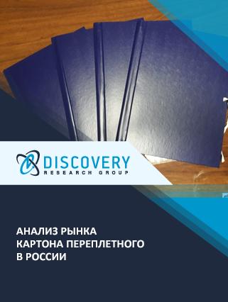 Маркетинговое исследование - Анализ рынка картона переплетного в России