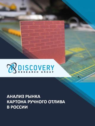 Анализ рынка картона ручного отлива в России