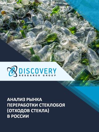 Маркетинговое исследование - Анализ рынка переработки стеклобоя (отходов стекла) в России