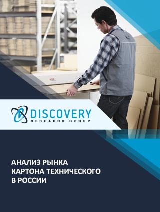 Маркетинговое исследование - Анализ рынка картона технического в России