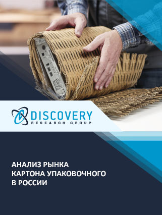 Маркетинговое исследование - Анализ рынка картона упаковочного в России